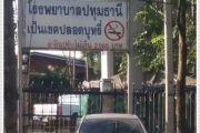 ส่งหม้อแปลงไฟฟ้าที่ โรงพยาบาลปทุมธานี