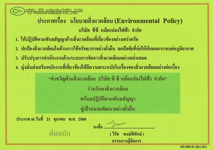 policy14000-2560.jpg